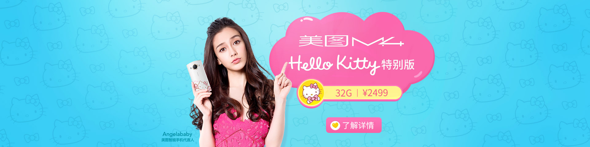 Hello Kitty特别版